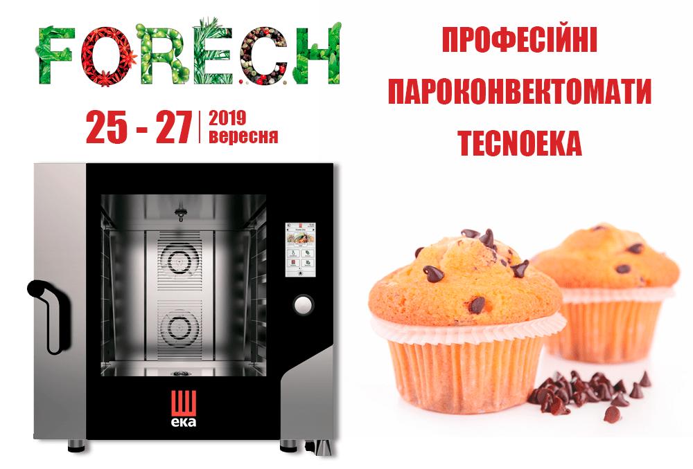 Обладнання Tecnoeka на Forech 2019